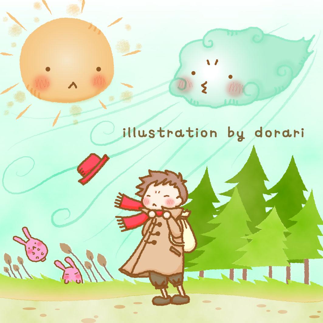 童話 北風と太陽