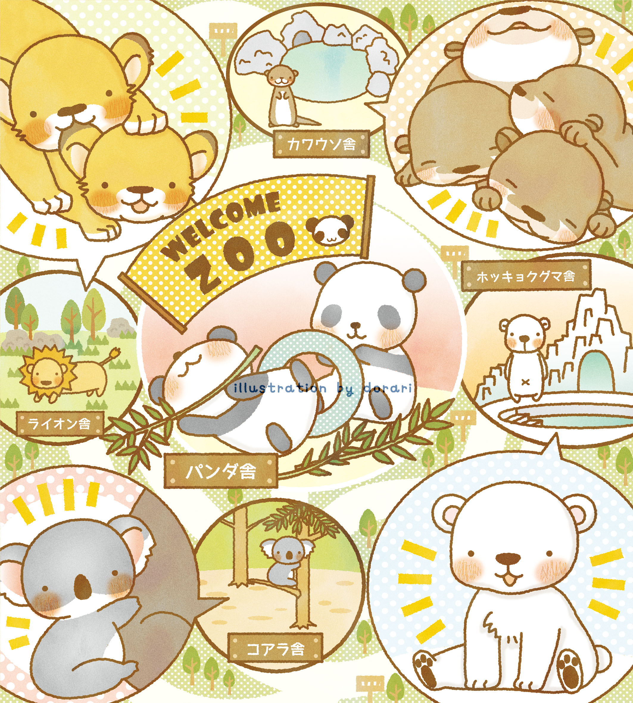 動物園は赤ちゃんラッシュ